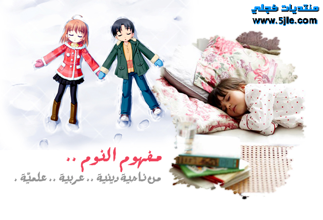 النوم فوائده مشاكل النوم السهر