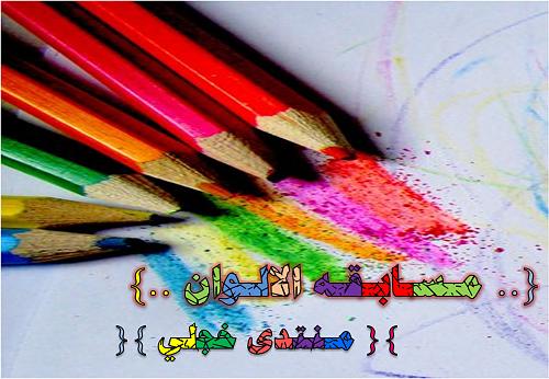 ¨°o.O مسابقة الألوان O.o°