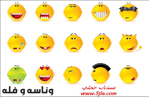 سمايلات وناسه وفله 2012 ابتسامات