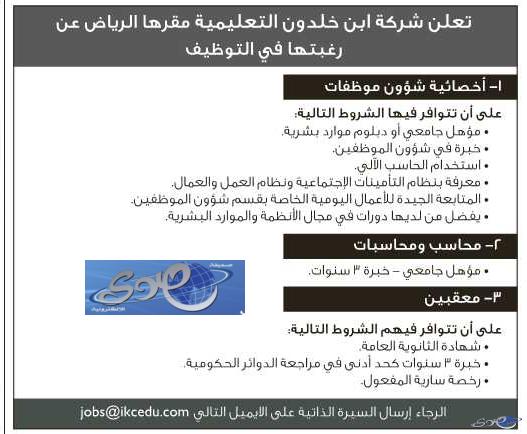 وظائف جديده 2012 جديد وظائف