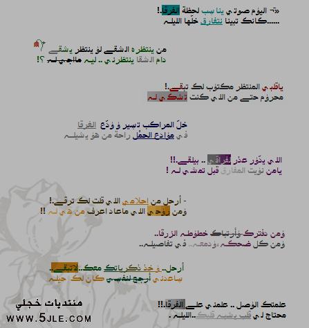 توبيكات المساعد 2012