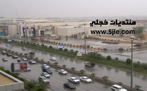 امطار الشرقيه الثلاثاء 1433