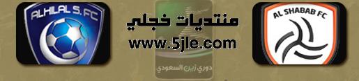 اهداف مباراه الهلال والشباب الجوله