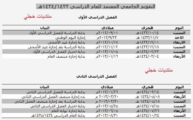 الجدول الجامعي 1434 الجدول الجامعي