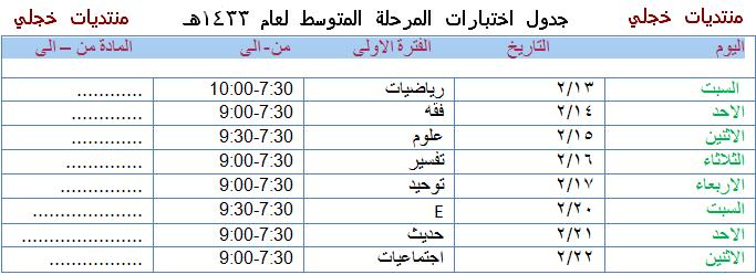جدول اختبارات المرحلة المتوسط 1433
