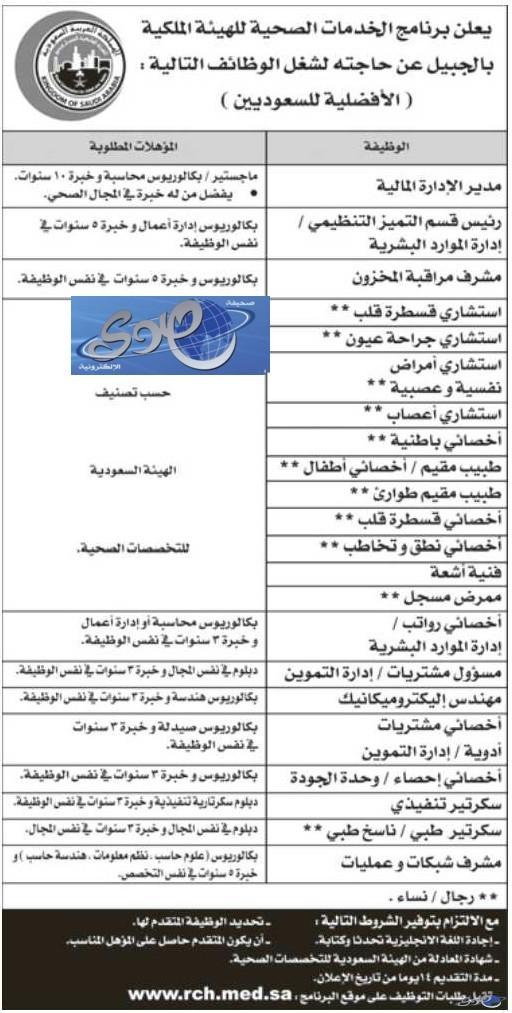 وظائف الجبيل 2012