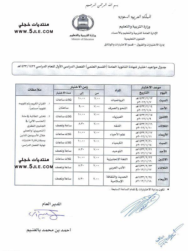 جدول اختبارات المرحله الثانويه العامه