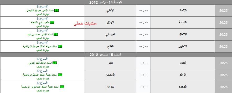 مباريات الجولة السادسة دوري 2013
