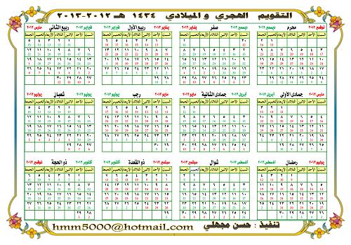 Hijri Calendar 1438 | Calendar Template 2016